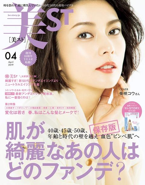 美ST (ビスト) 2019年 4月号 表紙