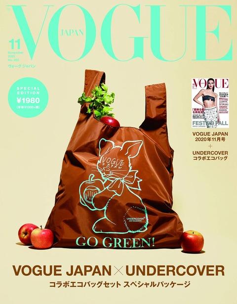 VOGUE JAPAN 2020年 11月号 スペシャルパッケージ