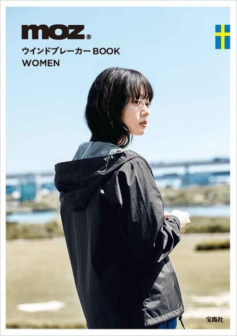 moz ウインドブレーカー BOOK WOMEN