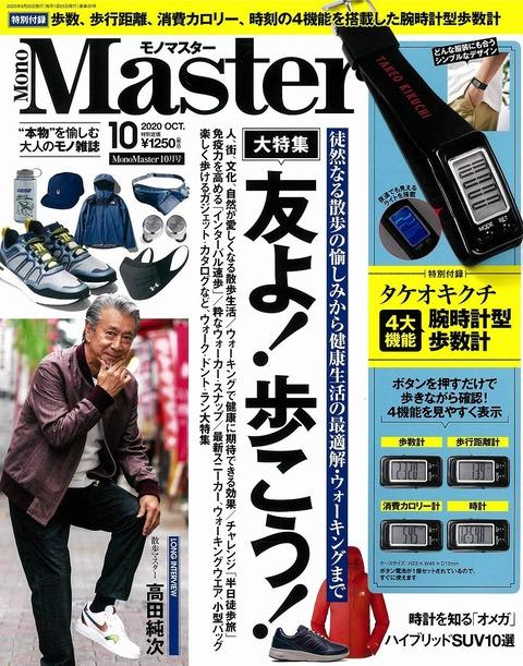 MonoMaster(モノマスター) 2020年 10月号