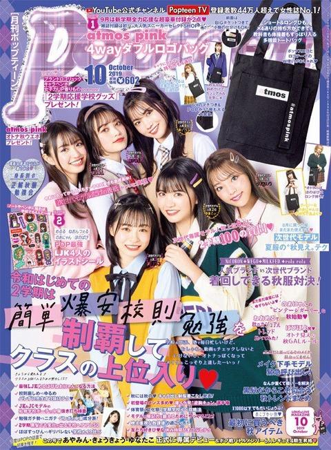 Popteen(ポップティーン) 2019年 10月号
