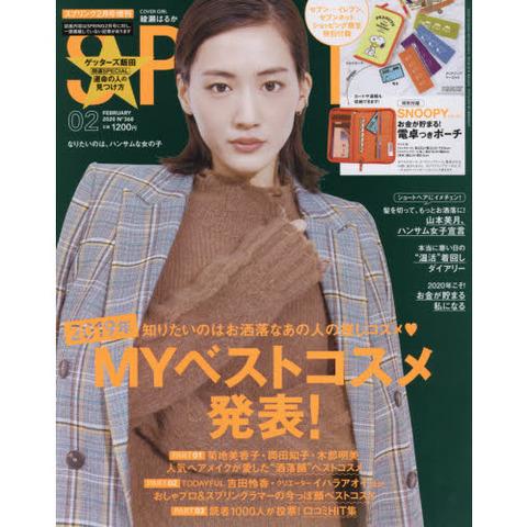 SPRiNG(スプリング) 2020年 2月号 増刊