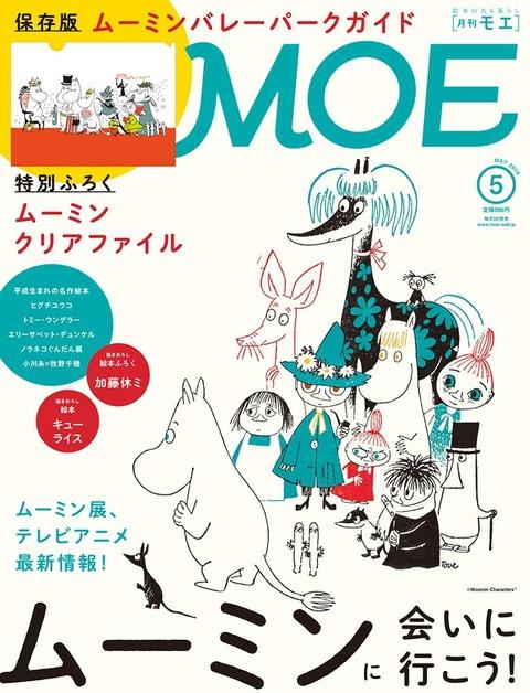 MOE (モエ) 2019年 5月号 表紙