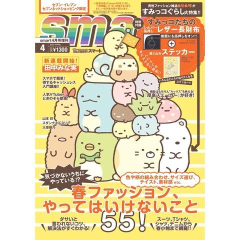 smart(スマート) 2020年 4月号 増刊
