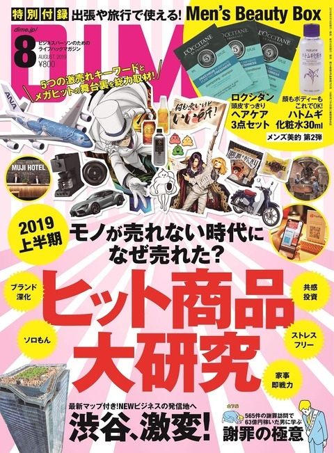 DIME(ダイム) 2019年 8月号