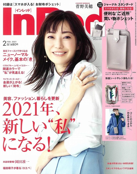 In Red(インレッド) 2021年 2月号