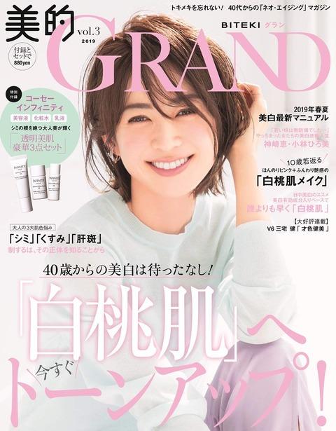 美的GRAND(グラン) vol.3 表紙
