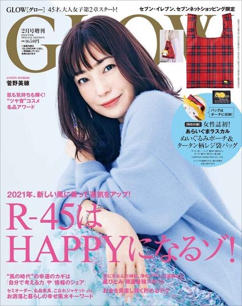 GLOW(グロー) 2021年 2月号 増刊
