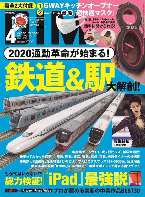 DIME(ダイム) 2020年 4月号