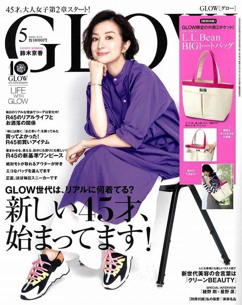 GLOW(グロー) 2020年 5月号