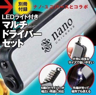 ナノ・ユニバース LED付きマルチドライバーセット