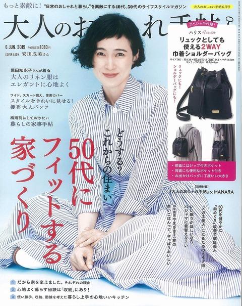 大人のおしゃれ手帖 2019年 6月号 表紙