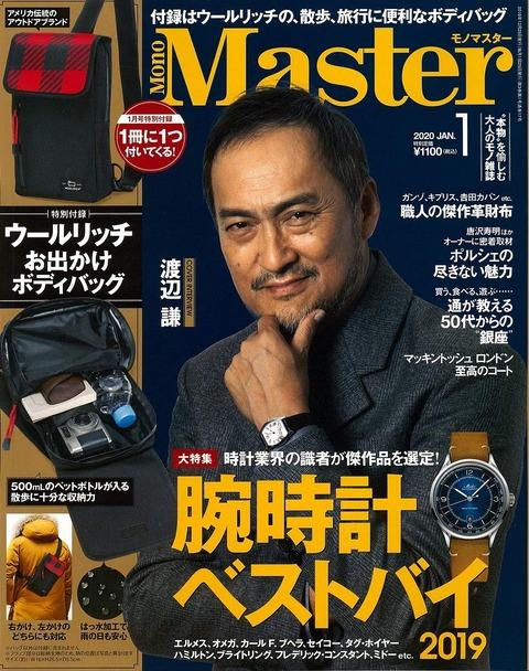 MonoMaster(モノマスター) 2020年 1月号