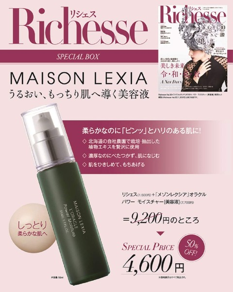 Richesse(リシェス) No.30 × 特別セット