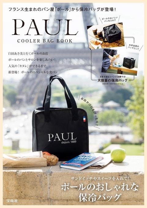 PAUL COOLER BAG BOOK
