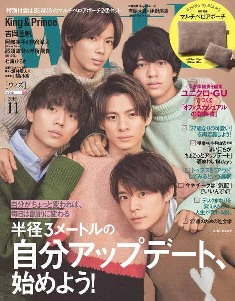 with(ウィズ) 2019年 11月号