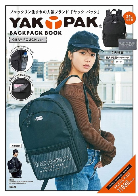 YAK PAK BACKPACK BOOK GRAY POUCH ver. 表紙