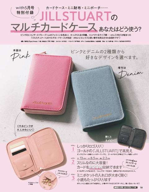 JILLSTUART(ジル スチュアート) マルチカードケース(ピンク)