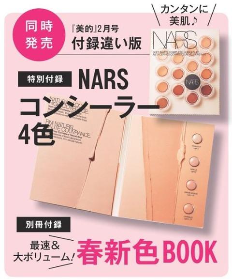 NARS(ナーズ) コンシーラー4色