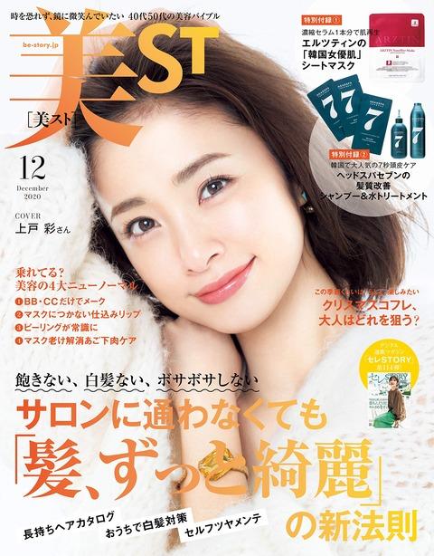 美ST(ビスト) 2020年 12月号