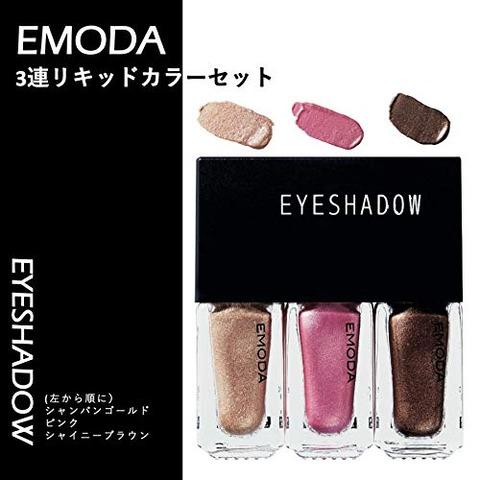 EMODA 3連リキッドカラー4点セット2