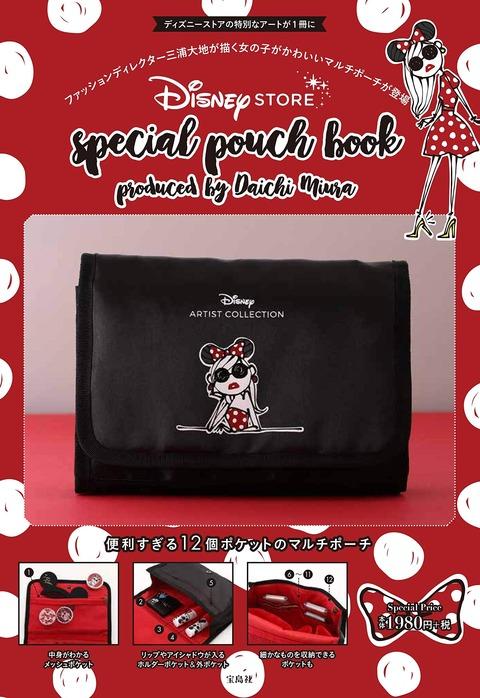 DisneySTORE special pouch book produced by Daichi Miura 表紙