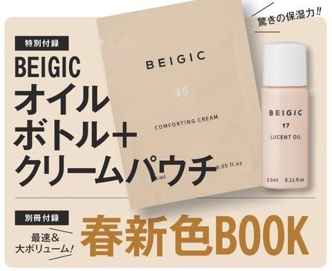 BEIGIC(ベージック) オイルボトル+クリームパウチ