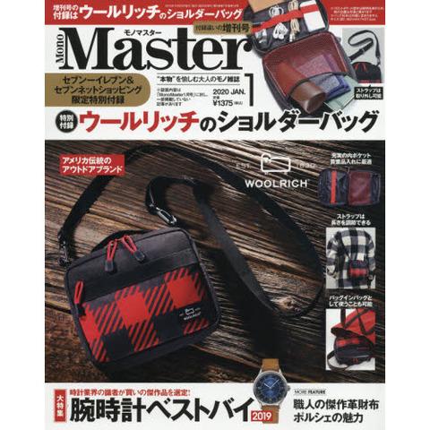 MonoMaster(モノマスター) 2020年 1月号 増刊