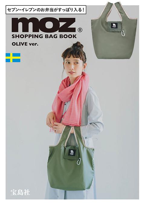 moz SHOPPING BAG BOOK OLIVE ver.