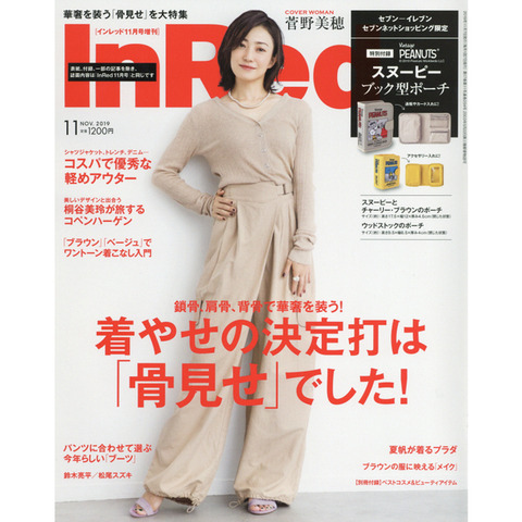 In Red(インレッド) 2019年 11月号 増刊