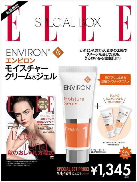 ELLE JAPON (エル・ジャポン) 2019年 11月号 × 特別セット