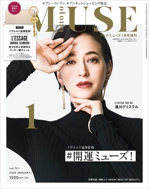 otona MUSE(オトナミューズ) 2020年 1月号 増刊