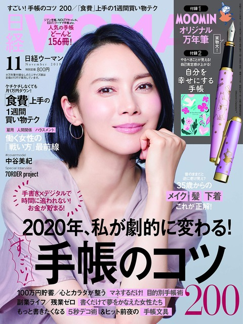 日経 WOMAN (ウーマン) 2019年 11月号