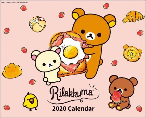 リラックマ 2020カレンダー