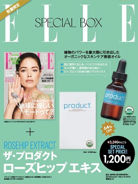 ELLE JAPON (エル・ジャポン) 2019年 8月号 × 特別セット