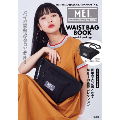 MEI WAIST BAG BOOK special package 表紙