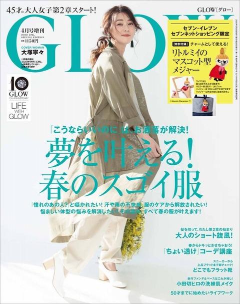 GLOW(グロー) 2020年 4月号 増刊