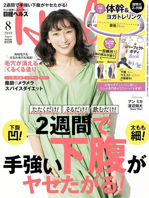 日経ヘルス 2019年 8月号