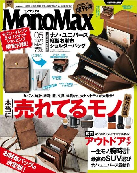 MonoMax(モノマックス) 2020年 5月号 増刊
