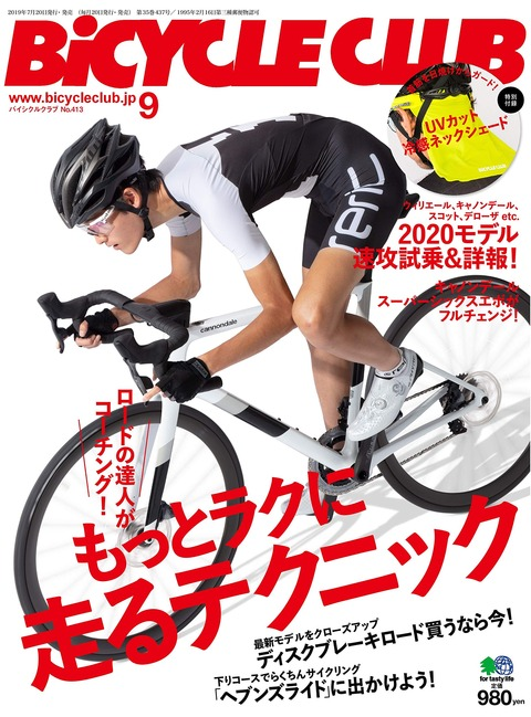 BiCYCLE CLUB(バイシクルクラブ) 2019年 9月号