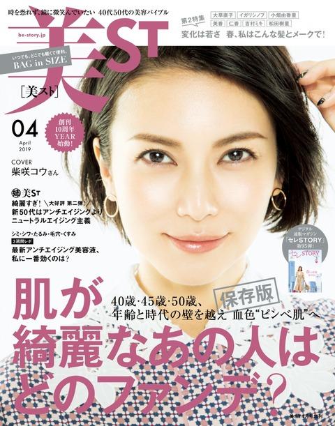 美ST (ビスト) BAG in SIZE 2019年 4月号 表紙