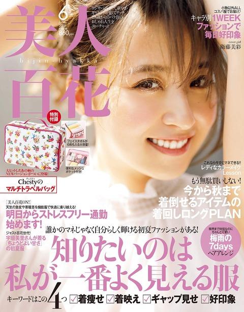 美人百花(びじんひゃっか) 2019年 6月号 表紙