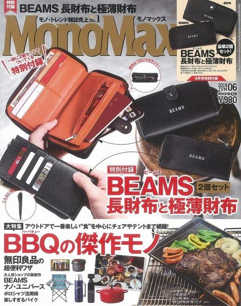 MonoMax(モノマックス) 2019年 6月号 表紙