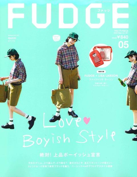 FUDGE -ファッジ- 2019年 5月号 表紙