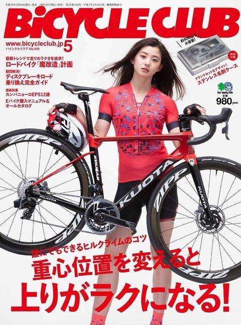 BiCYCLE CLUB(バイシクルクラブ) 2019年 5月号 表紙