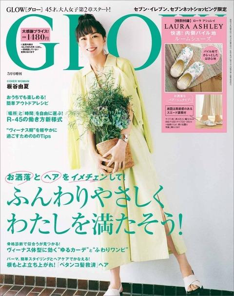 GLOW(グロー) 2021年 5月号 増刊