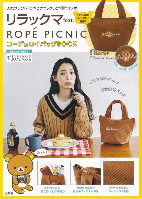 リラックマ feat. ROPE' PICNIC コーデュロイバッグBOOK