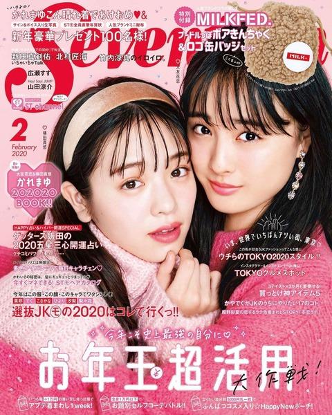 Seventeen (セブンティーン) 2020年 2月号