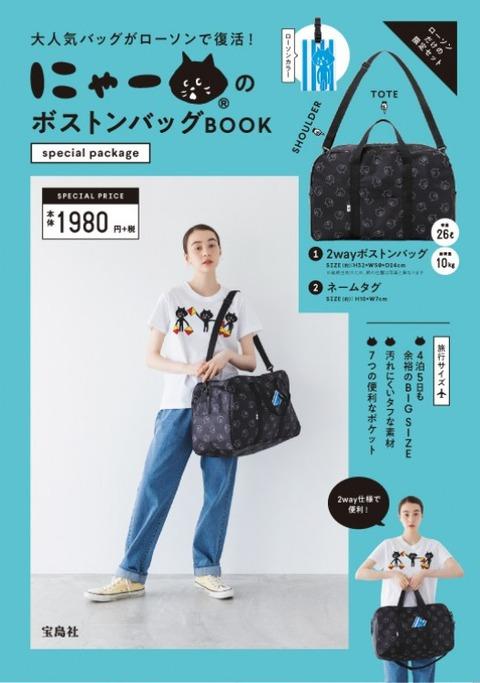 にゃーのボストンバッグBOOK special package
