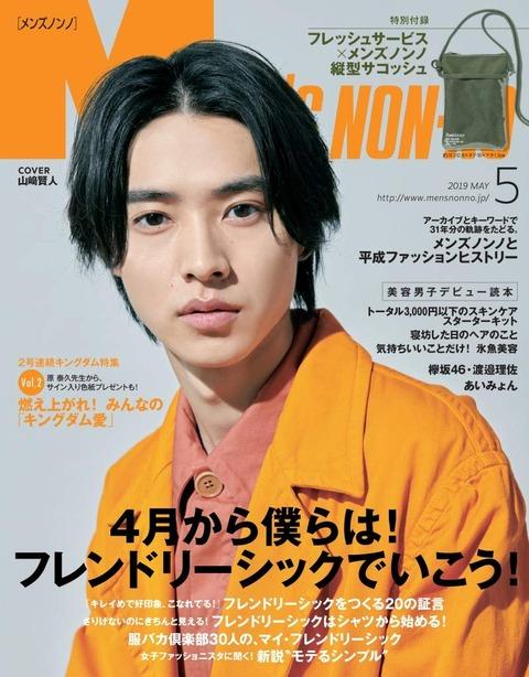 Men's NONNO(メンズノンノ) 2019年 5月号 表紙
